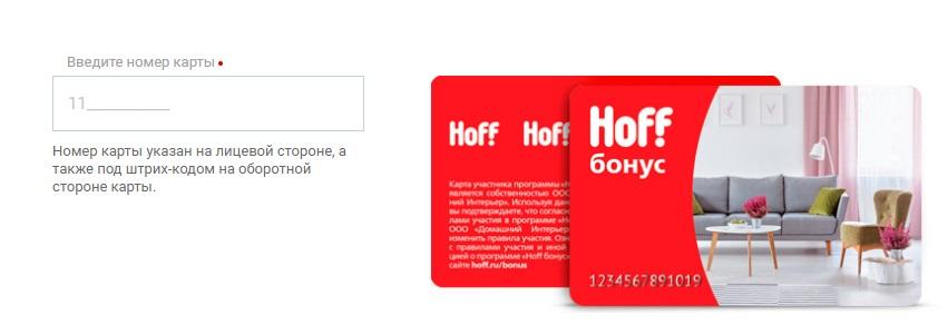 Бонусная карта Hoff